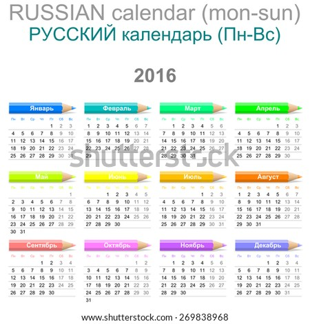 Colorful Monday to Sunday 2016 Calendar with Crayons Russian Version Illustration - stock photo