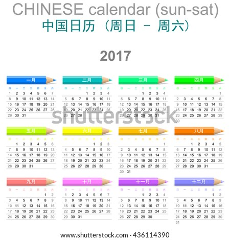 Colorful Sunday to Saturday 2017 Calendar with Crayons Chinese Version Illustration