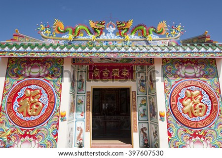 Colorfull  painted Chinese dragon temple Asia