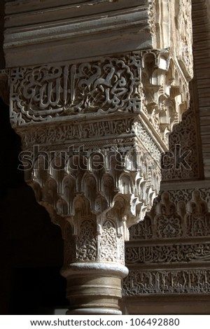 Column and arches in Alhambra , Andalusia, Spain - stock photo