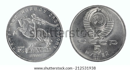 Commemorative coin USSR 5 rubles, monument to David of Sasun, 1991 - stock photo