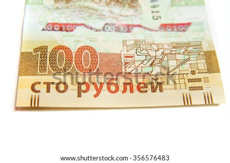Commemorative Russian banknote 100 rubles dedicated to the annexation of Crimea 2015