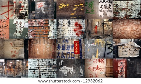 Compilation of chinese characters in the street - stock photo