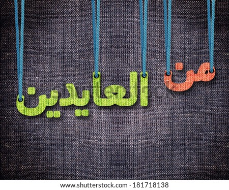 conceptual image for the holy month of Ramadan and Eid al Fitr.  - stock photo