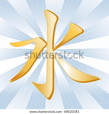 Confucian Symbol. Golden icon of Confucian tradition on a sky blue background with rays.