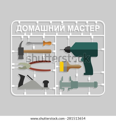"Construction tools Plastic model kits. Set for men-House master. Russian translation  text ""home master""."