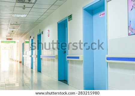 corridor in hospital - stock photo