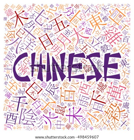 Chinese Alphabet Stock Images, Royalty-Free Images & Vectors ...