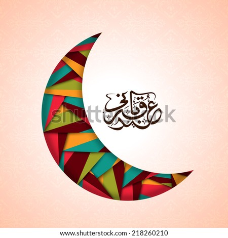 Creative colourful crescent moon with arabic islamic calligraphy of text Eid-Ul-Adha on shiny pink background for Muslim community festival celebrations.  - stock photo