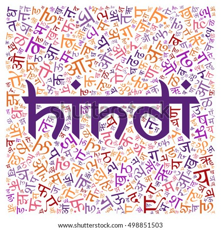 creative Hindi alphabet texture background - high resolution