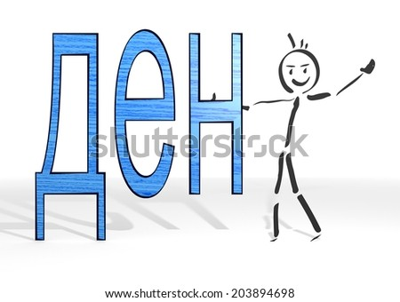 cute stick man presents a Macedonia Denar sign white background - stock photo