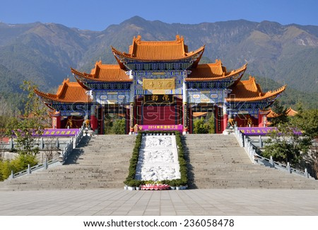 DALI, CHINA - NOVEMBER 25, 2014: Chongsheng Temple was deteriorated in the twentieth century due to earthquakes, fires and the Cultural Revolution and has been rebuilt after 1986. - stock photo