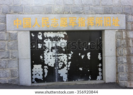 Dandong city - March 27: command post site of the Chinese people's volunteers, March 27, 2015, dandong city, liaoning province, China