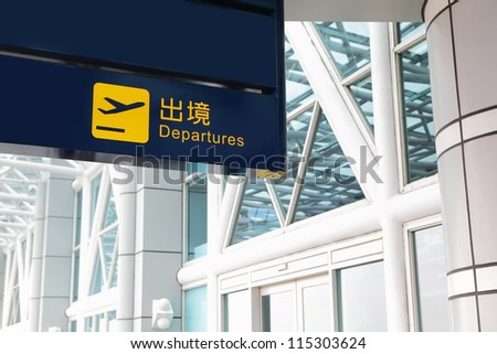 Departure sign at an airport, shot in asia, taiwan - stock photo