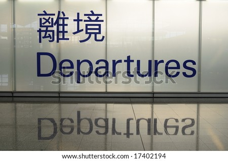Departure sign of Hong Kong International Airport, with chinese - stock photo