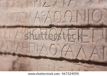 Detail of a carved lettering on ruins, Acropolis of Athens, Greece; shallow dof