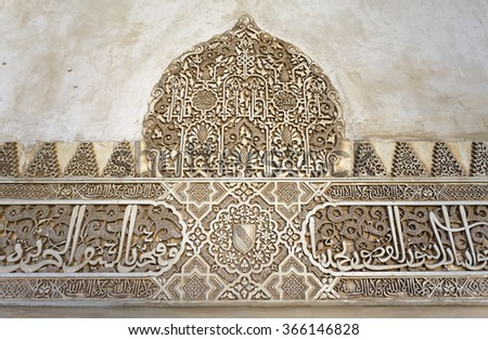 Detail of the decorative bas-relief on the walls of the north portico in the Court of the Myrtles, in The Alhambra, Granada, Spain - stock photo