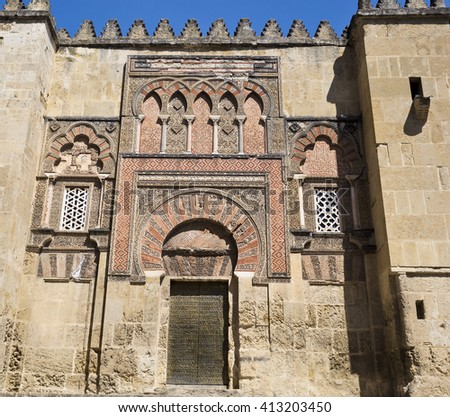 Detail of the San Ildefonso gate on the west facade of the Mosque-Cathedral of Cordoba, Spain - stock photo