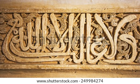 Detailed of the intricate patterns on a wall of the Nasrid Palace (Alhambra) in Granada, Spain - stock photo