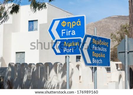 Directional Signs in Santorini Greece - stock photo