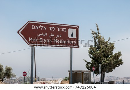 Directions road sign to Mar Elias Monastery. It's a Greek Orthodox monastery in south East Jerusalem. Israel
