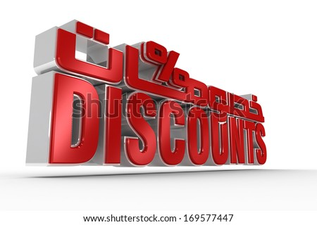 Discounts | Arabic - English