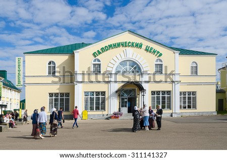 DIVEEVO, RUSSIA - AUGUST 22, 2015: Unknown pilgrims are on the territory of the Holy Trinity Seraphim-Diveevo monastery near the pilgrimage center in Diveevo, Russia