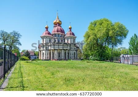 stock-photo-dnipro-ukraine-may-view-of-b