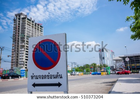 Do not park sign on road background,Thai language - (Selective focus)