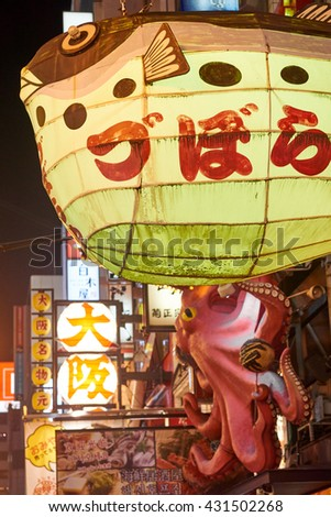 DOTONBORI, OSAKA, JAPAN - AUGUST 2015: Dotonbori Street at night - detail of a fish advertisement for a fugu restaurant.