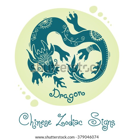 Dragon. Chinese Zodiac Sign. Silhouette with ethnic ornament. - stock photo