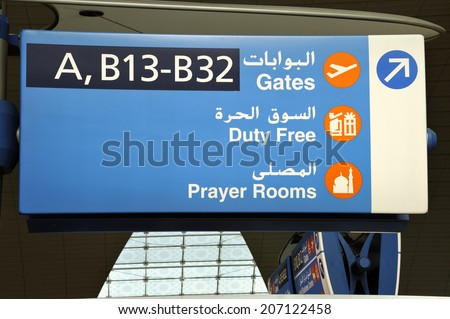 DUBAI, UNITED ARAB EMIRATES- FEBRUARY 10, 2014 English/Arabic Airport Signs for gates, duty free shops, prayer rooms at the Dubai International Airport.February 10, 2014, Dubai, United Arab Emirates - stock photo