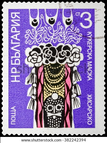 DZERZHINSK, RUSSIA - FEBRUARY 11, 2016: A postage stamp of BULGARIA shows African tribal masks, circa 1976 - stock photo