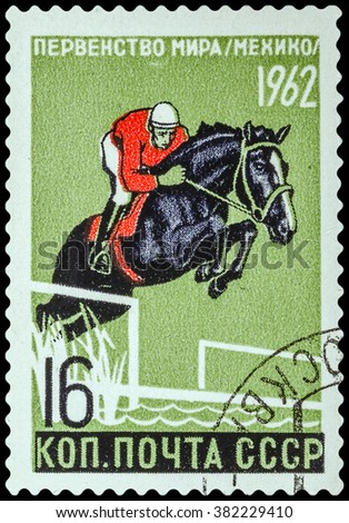 """DZERZHINSK, RUSSIA - FEBRUARY 11, 2016: A postage stamp of USSR shows Horse jumping with the inscription """"Championships, Mexico, 1962"""" , circa 1962 - stock photo"""
