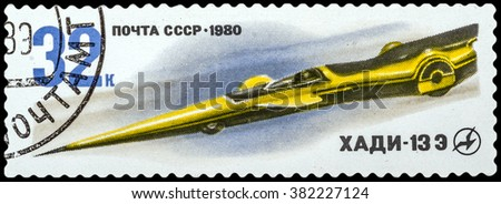 "DZERZHINSK, RUSSIA - FEBRUARY 11, 2016: A postage stamp of USSR shows old soviet racing electric car ""Khadi-13E"" (built in 1976, Kharkov road institute), circa 1980 - stock photo"