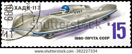 "DZERZHINSK, RUSSIA - FEBRUARY 11, 2016: A postage stamp of USSR shows old soviet racing electric car ""Khadi-11e"" (built in 1972, Kharkov road institute), circa 1980 - stock photo"