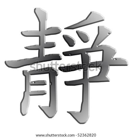 Ease Mind Chinese Stock Illustration 52362820 Shutterstock