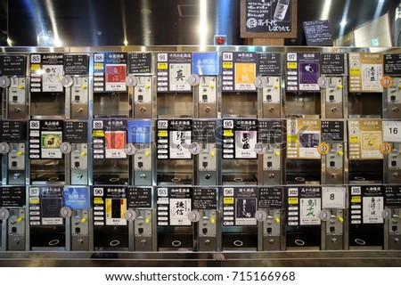 Echigo - Yuzawa, Japan - January 27,2017: Row of vending machines are located at Echigo - Yuzawa station. Machines attached to the walls dispense 95 alcoholic drinks from brewers within Niigata.