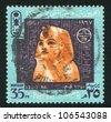 EGYPT - CIRCA 1967: stamp printed by Egypt, shows Bust of Pharaoh Ramses II, circa 1967 - stock photo