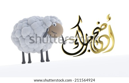 Eid Al Adha - Islamic holiday - stock photo