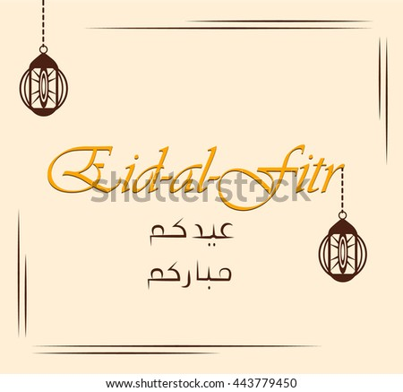 Download Letter Eid Al-Fitr Greeting - stock-photo-eid-al-fitr-muslim-traditional-holiday-beige-color-usable-for-greeting-postcards-and-background-443779450  Pictures_576063 .jpg