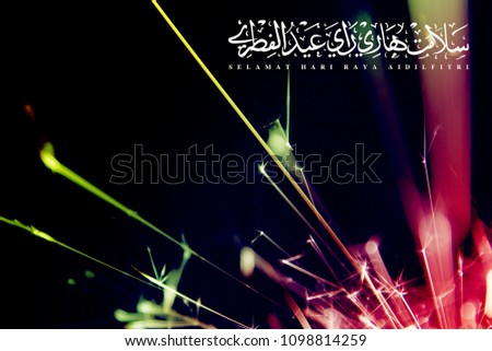 Eid mubarak greeting cards sparkler type stock illustration eid mubarak greeting cards a sparkler is a type of hand held firework that m4hsunfo