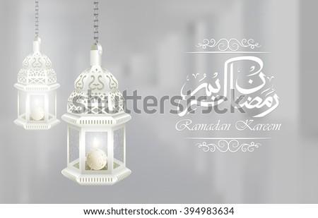 Eid Mubarak with illuminated lamp - stock photo