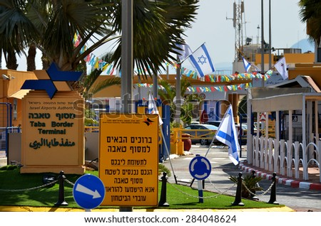 EILAT, ISR - APRIL 16 2015:Taba Border Crossing.It's an international border crossing between Egypt and Israel.It's currently the only entry/exit point between the two countries that handles tourists. - stock photo