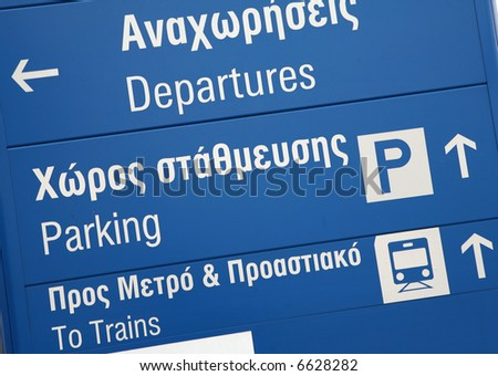 Eleftherios Venizelos International Airport (Athens) departures lounge sign in English and Greek. - stock photo