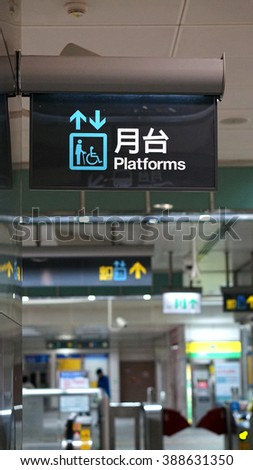 Elevator, life sign at metro station area - stock photo