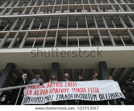emonstrators protest against real estate auctions in Thessaloniki, Greece, on November 23, 2016