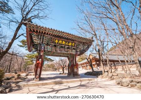 Entrance of Sinheungsa temple near Seoraksan National Park, South Korea. - stock photo