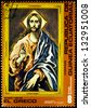 """EQUATORIAL GUINEA - CIRCA 1972: A stamp printed by Equatorial Guinea, shows a picture of El Greco (1540 � 1614) """"Jesus Christ"""", with the same inscription, series """"Paintings by El Greco"""", circa 1972 - stock photo"""