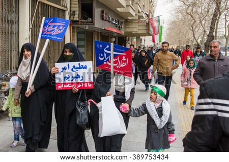 Esfahan, Iran - February 2016 - Annual Revolution day manifestation on the street of Esfahan for celebrate Islamic republic. Iran, 2016